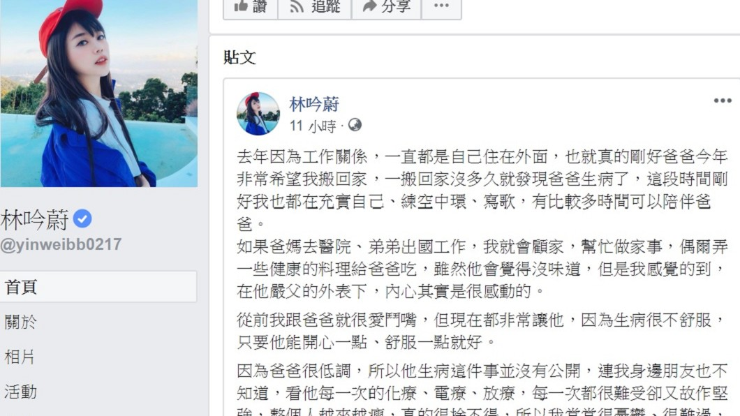 圖/翻攝自林吟蔚臉書