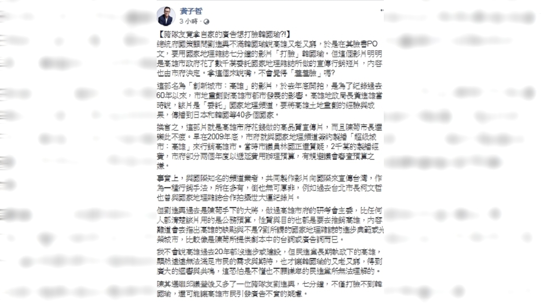 圖/翻攝自黃子哲臉書