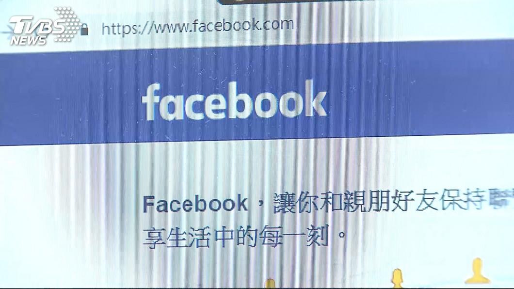 示意圖/TVBS 全球大當機 臉書證實:伺服器出問題