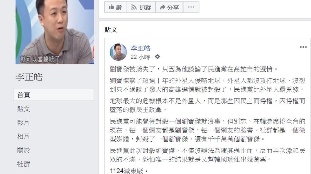 翻攝/李正皓臉書