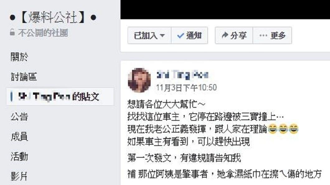 目擊的女網友將事發過程分享上網。(圖/翻攝自爆料公社)