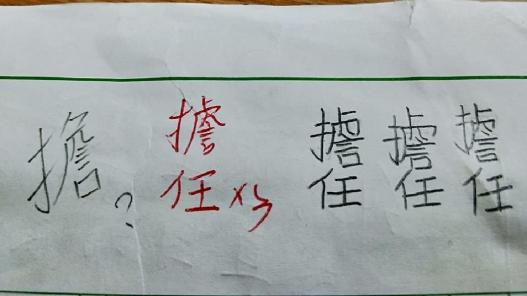 有學生寫錯字,老師親自訂正卻也寫錯字。(圖/翻攝自爆怨公社)