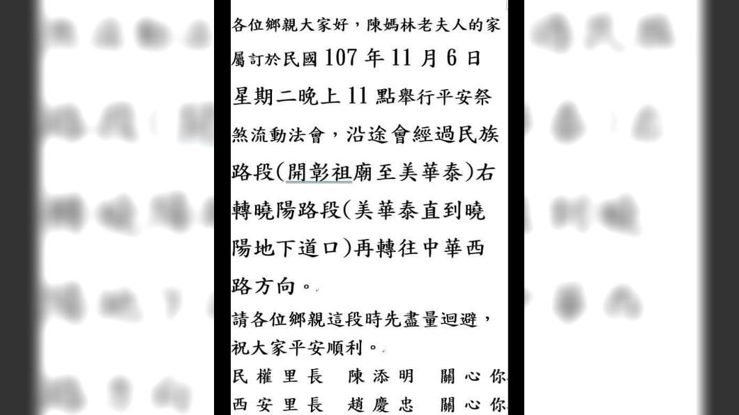 里長辦公室公告。圖/翻攝自我愛鹿港小鎮臉書 彰化市明晚送肉粽 民族路小吃業者將提早打烊