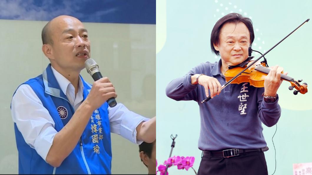 圖/中央社 18年前老家改建「王世堅蓋的」 韓國瑜驚:緣分啊
