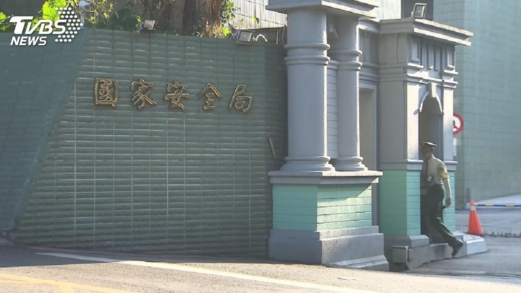 國家安全局。(圖/TVBS) 國安局女職員遺失機密文件 緩起訴須繳公庫5萬
