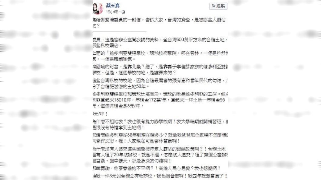 圖/翻攝蔡玉真臉書
