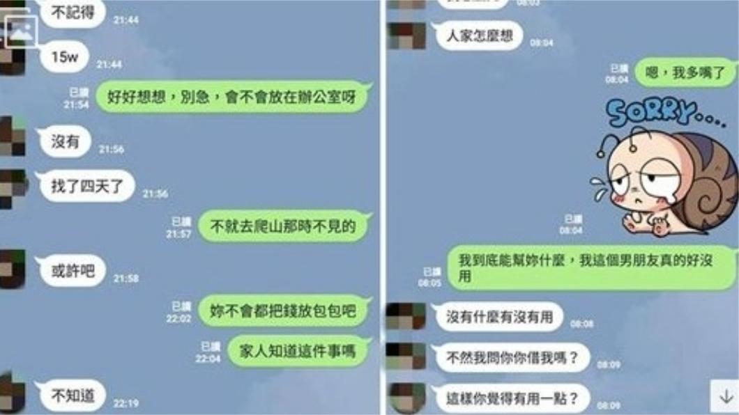 男網友貼文表示,女子交往後向他借了6萬元,拿到錢後便斷了聯繫,遭到對方封鎖。圖/翻攝自爆廢公社公開版臉書