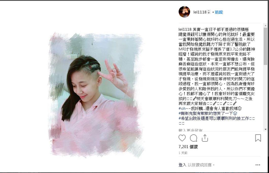 圖/陳筱蕾Instagram