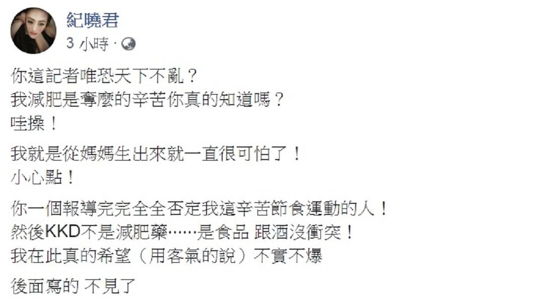 圖/翻攝自紀曉君臉書