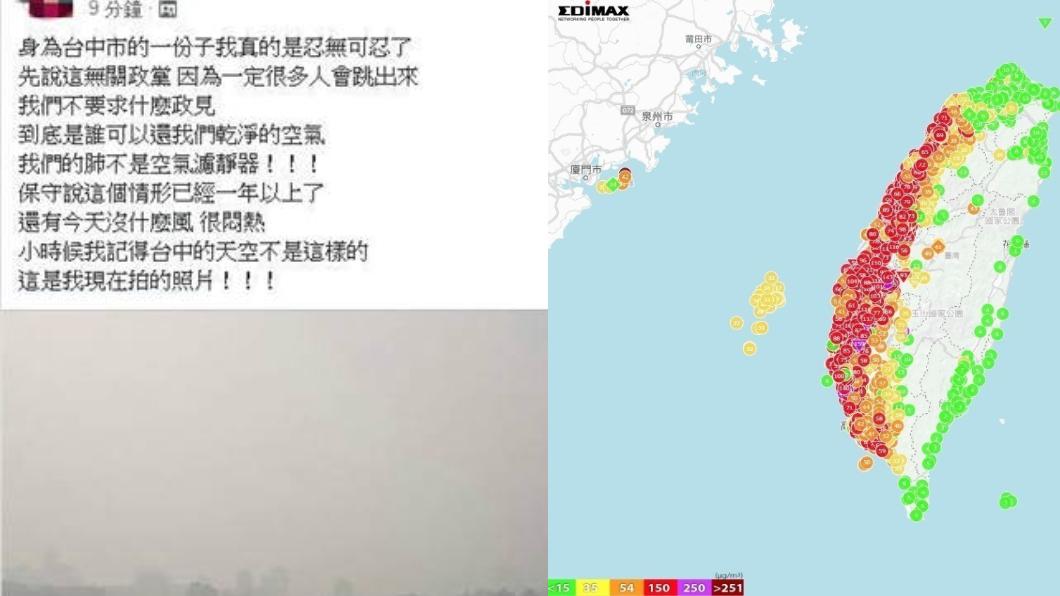 上午台灣西半部空汙AQI幾乎全呈現紅色等級,引發網友抱怨。翻攝/爆料公社、空氣盒子網頁