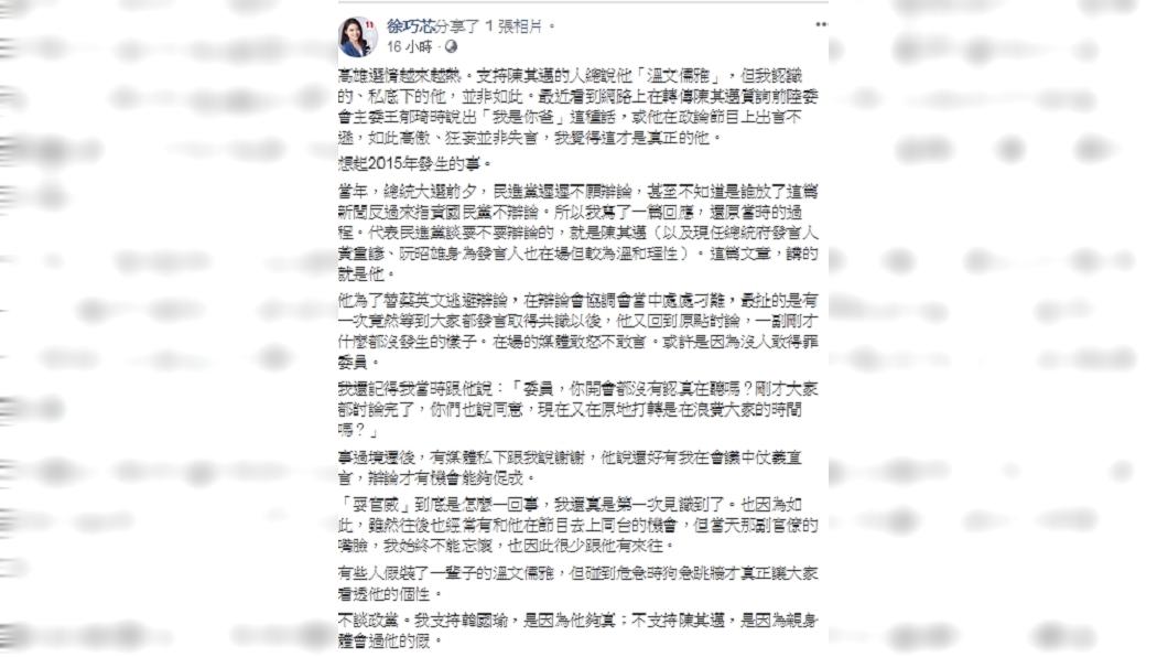 圖/翻攝自徐巧芯臉書
