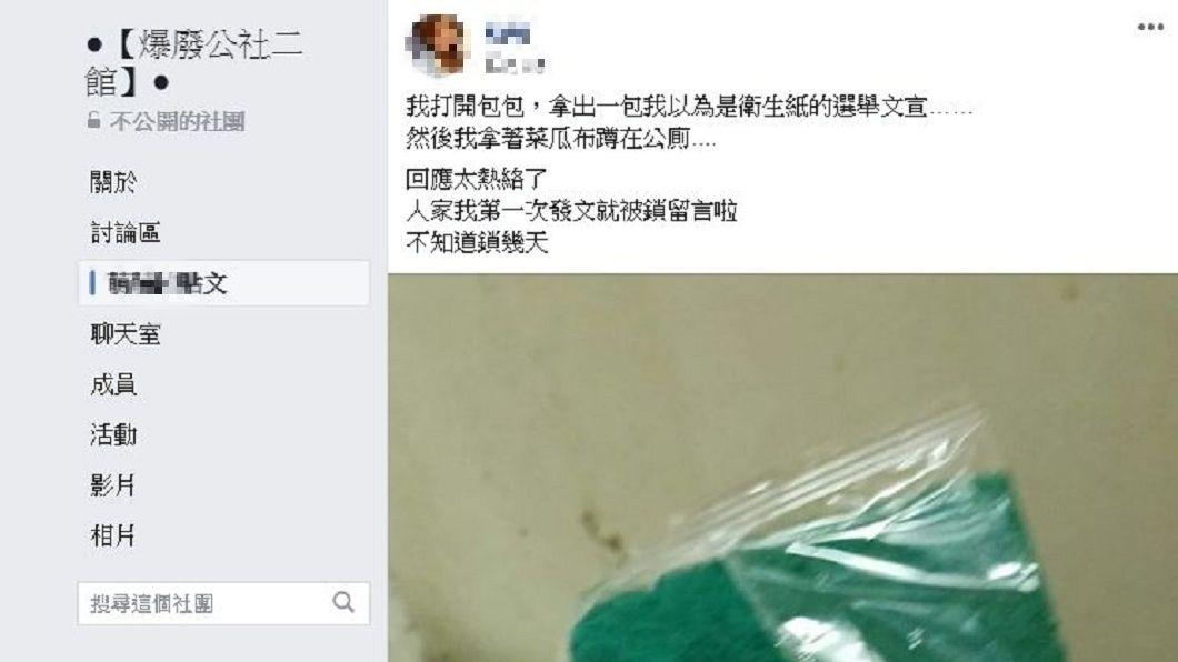 有女網友分享自己去上公廁時遇到的糗態,其他人都笑翻了。(圖/翻攝自爆廢公社二館)