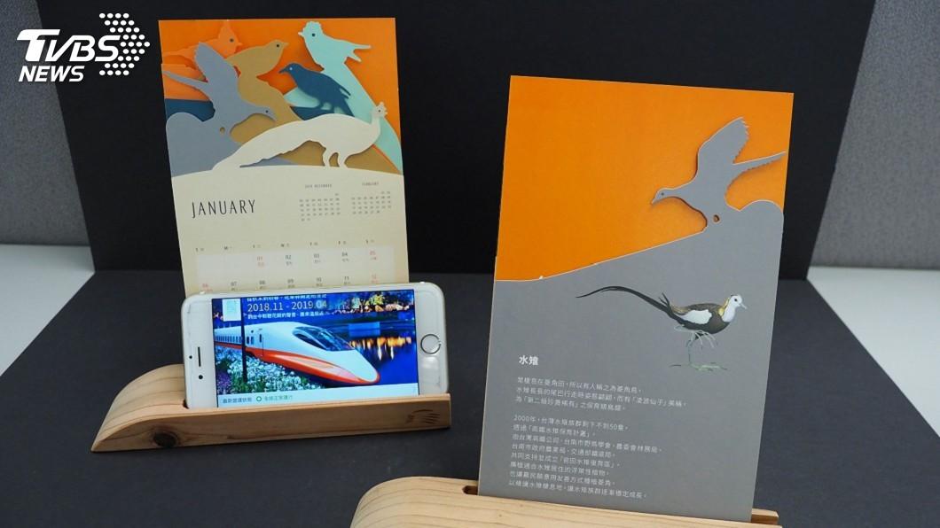 圖/中央社 高鐵2019年桌曆 水雉等12種台灣鳥類當主角