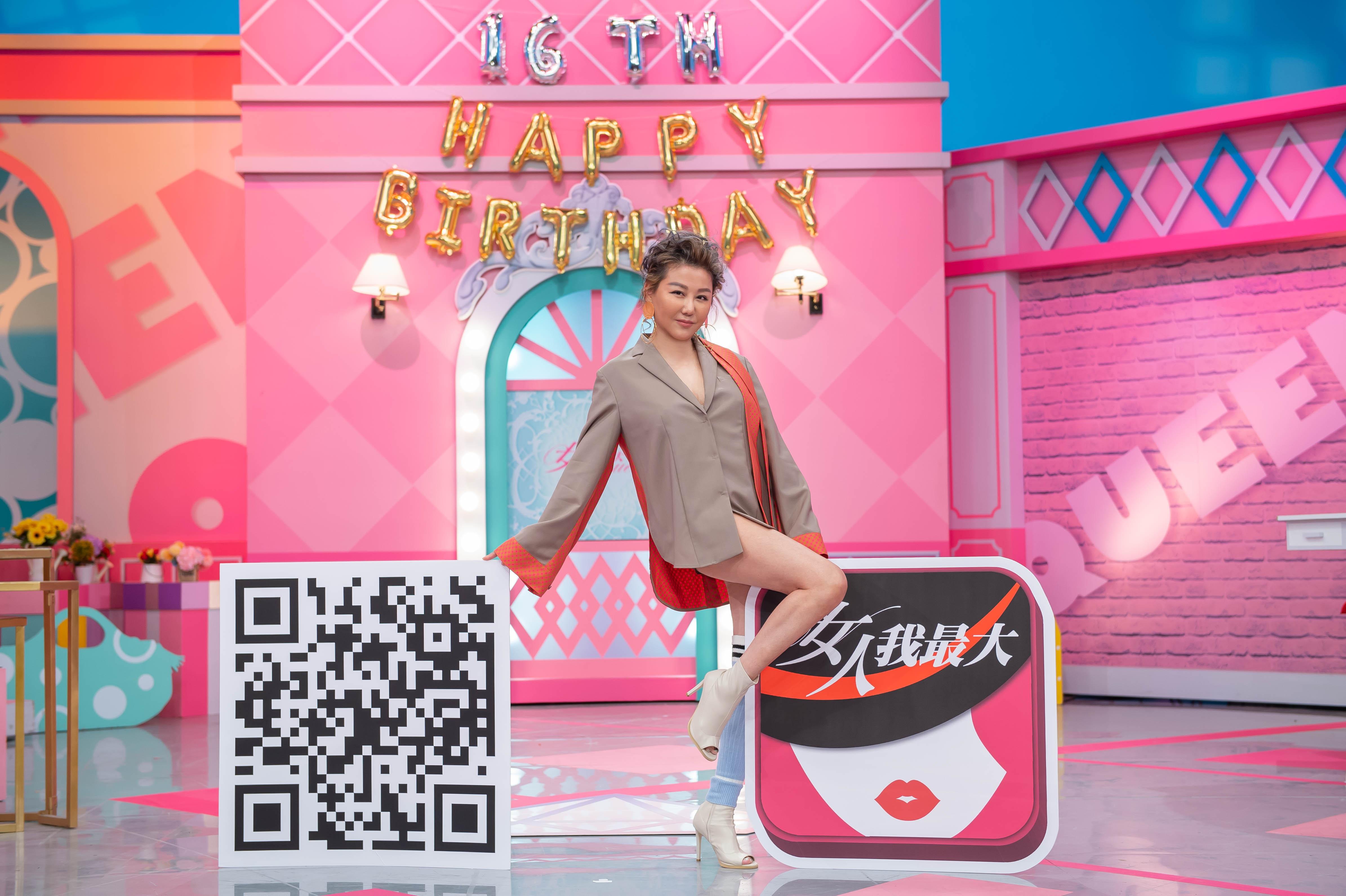 TVBS歡樂台《女人我最大》歡慶節目16周年  藍心湄宣布【女人我最大】APP正式上線。圖/TVBS