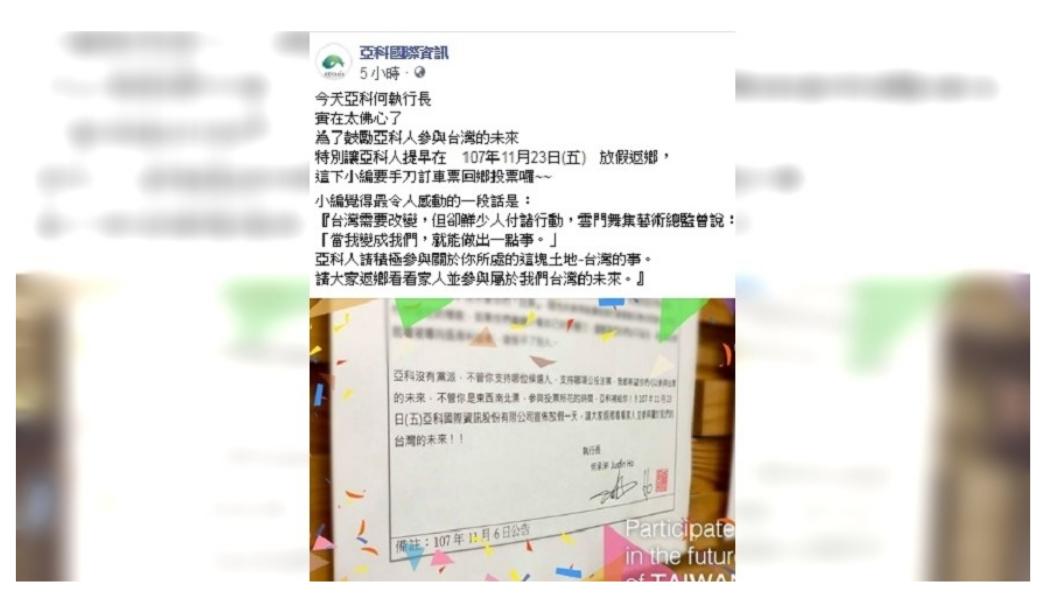 亞科國際資訊宣布投票前一天11月23日全體員工放假。圖/翻攝自亞科國際資訊臉書
