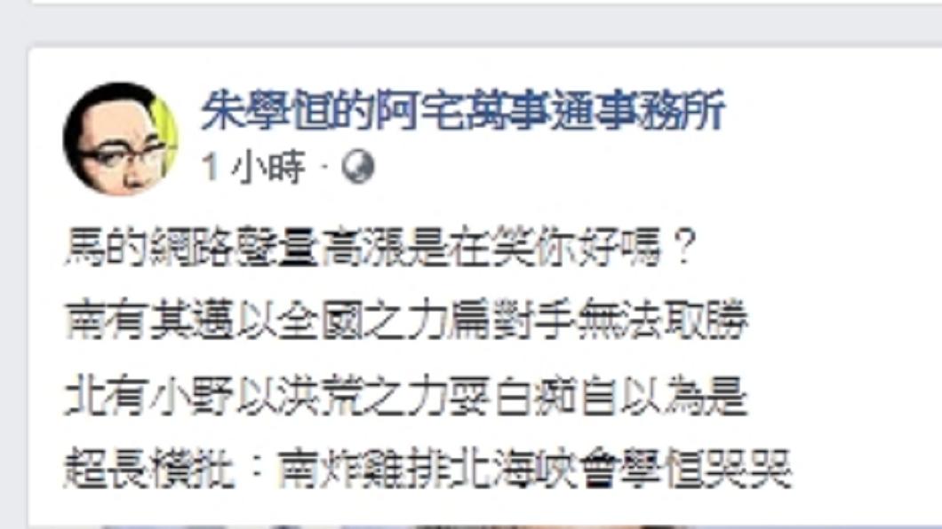圖/翻攝朱學恒臉書