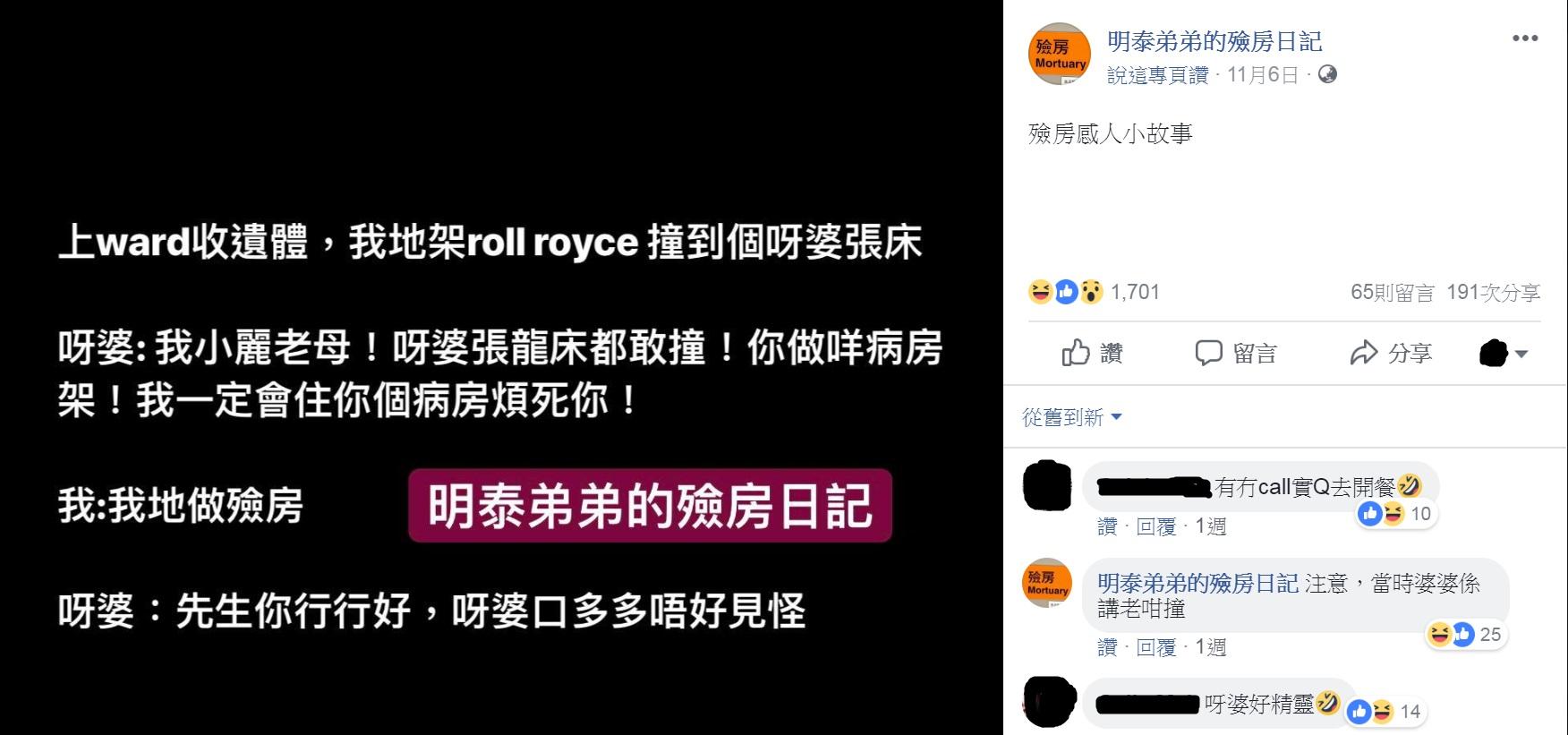 圖/翻攝自明泰弟弟的殮房日記臉書