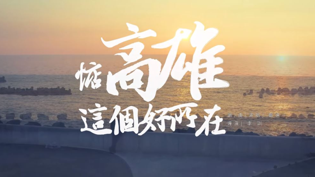 翻攝/YouTube 韓國瑜競選歌曲曝光 一句「番薯芋頭都種土內」觸動人心