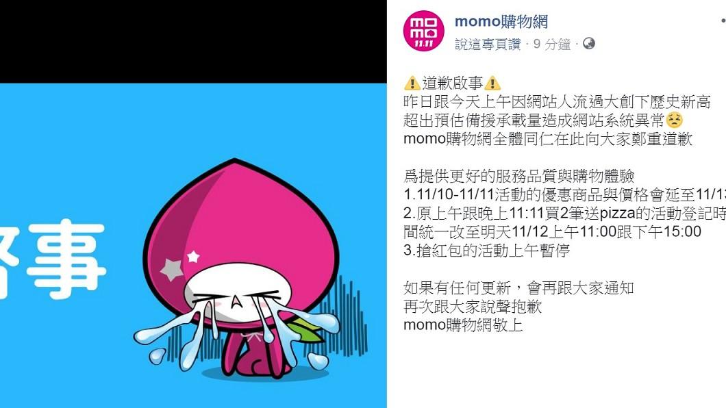 圖/翻攝自momo購物網臉書