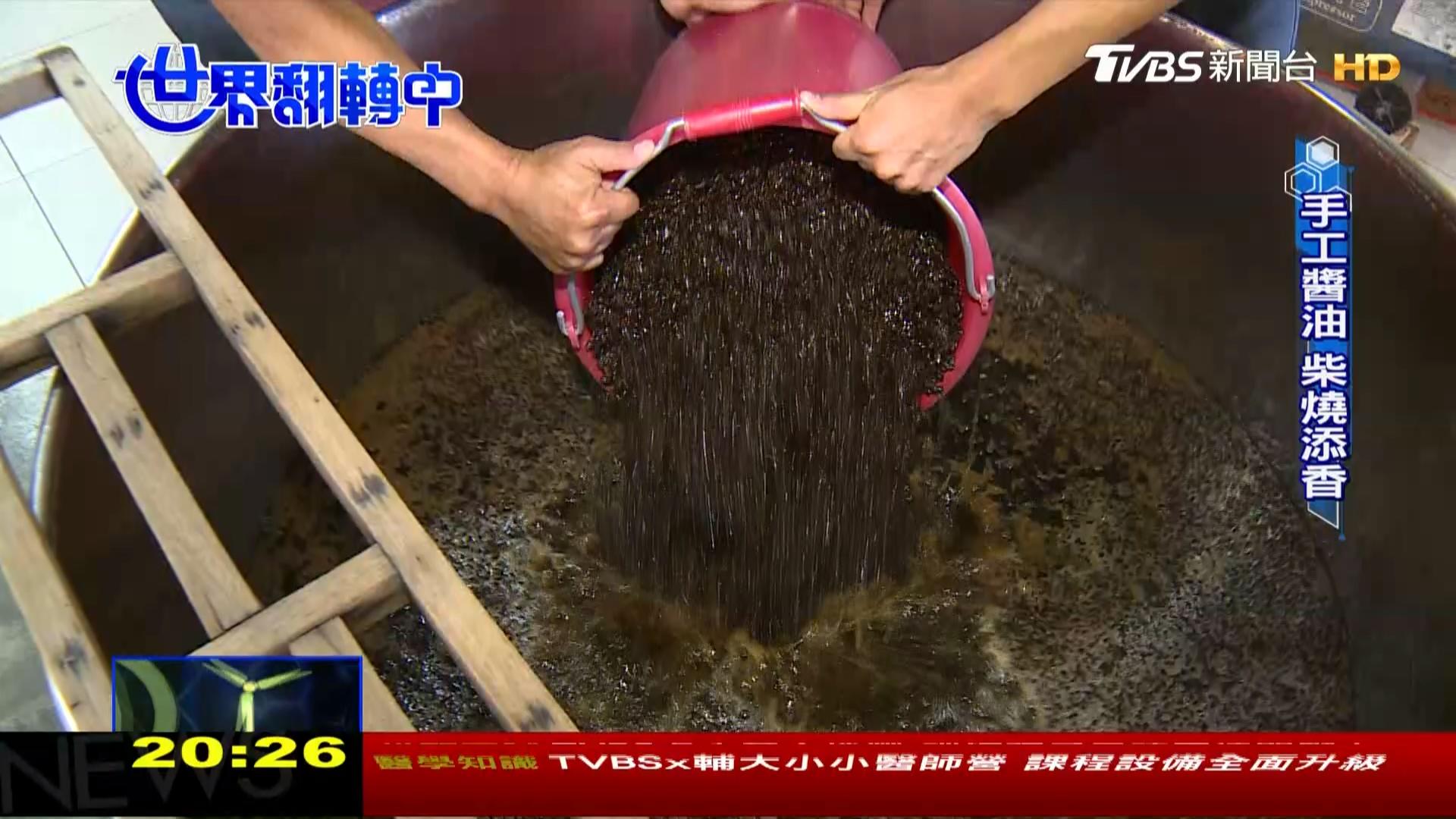 圖/TVBS 十六道工序古法製造 手工醬油傳承三代