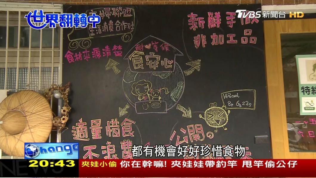 圖/TVBS 「點剛好、吃格外」 惜食料理零廚餘