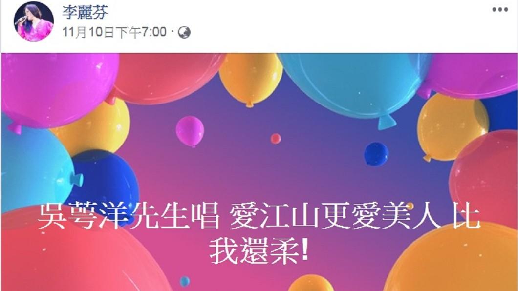 圖/翻攝自李麗芬臉書