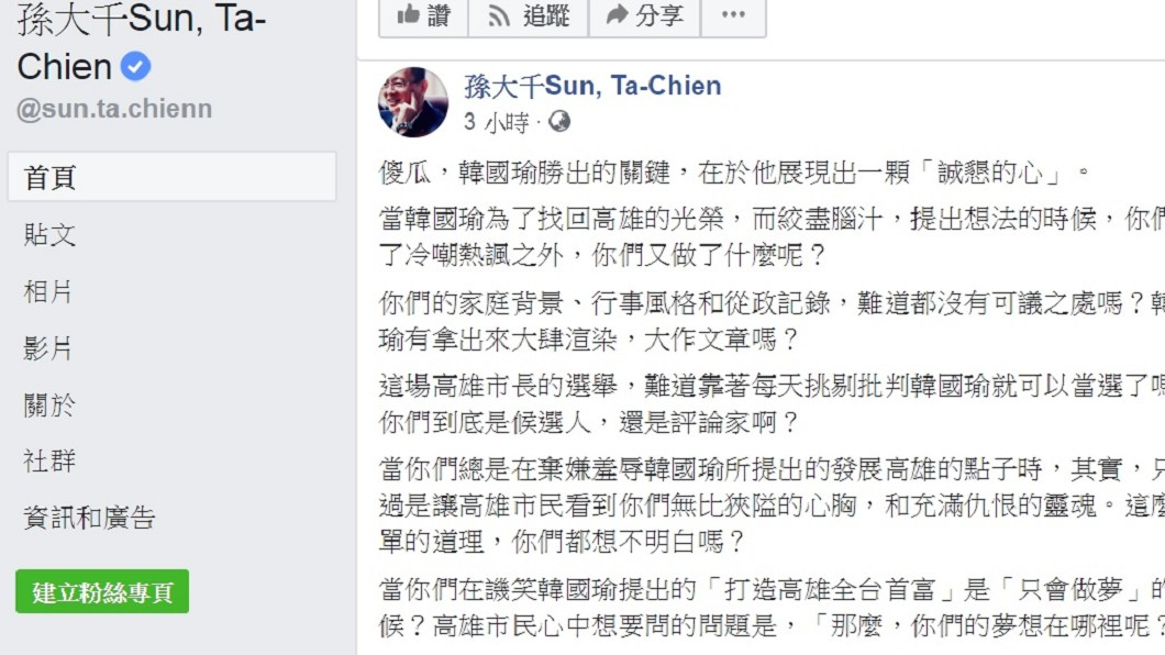 圖/翻攝自孫大千臉書