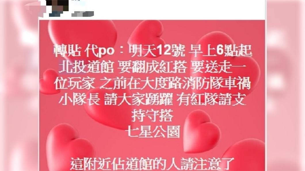 圖/翻攝自臉書 寶友悼念殉職小隊長 北投道館翻紅灑滿櫻花