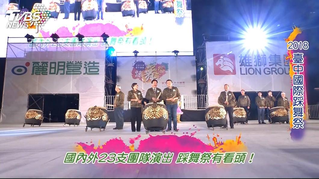 圖/TVBS 街道即舞台 國際踩舞祭23隊圓滿演出