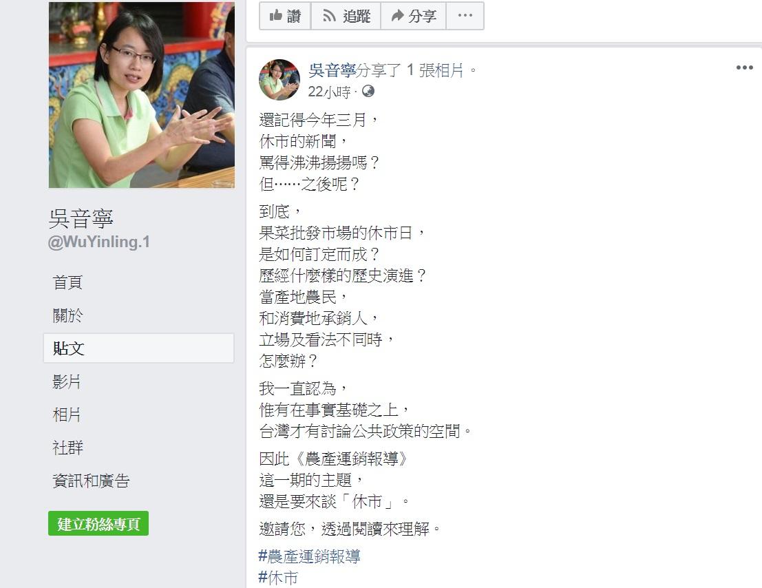 圖/翻攝自吳音寧臉書
