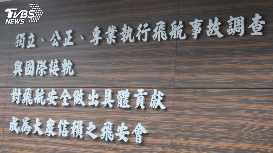 圖/中央社 立院聯席會初審通過 飛安會改制運安會