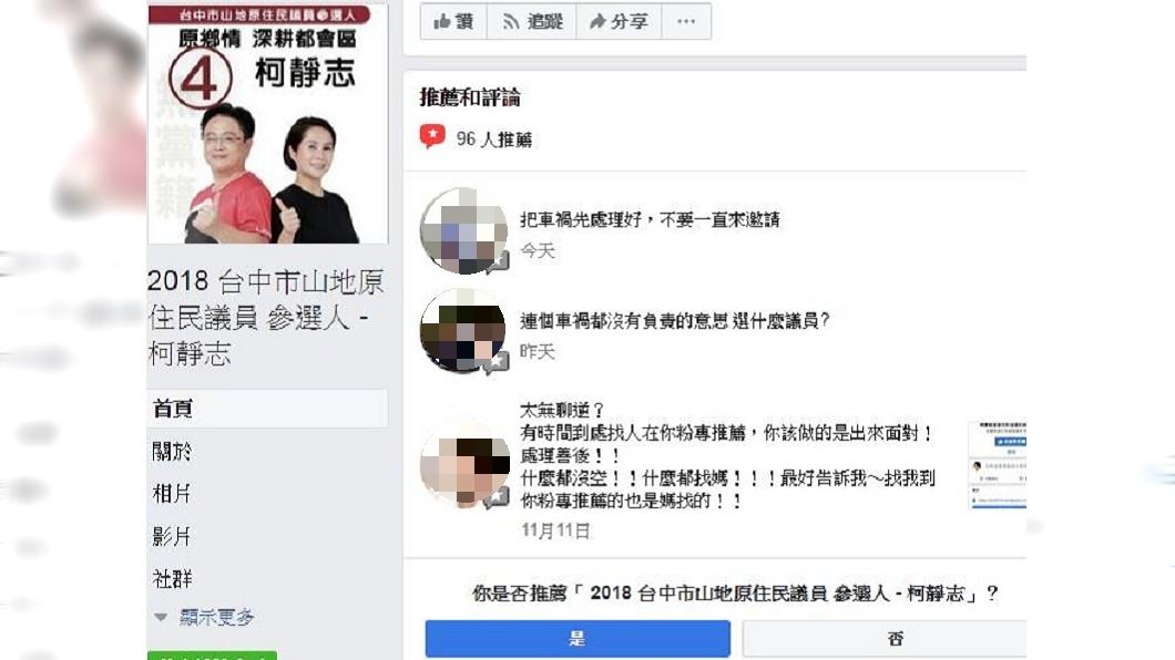 圖/翻攝自柯靜志臉書