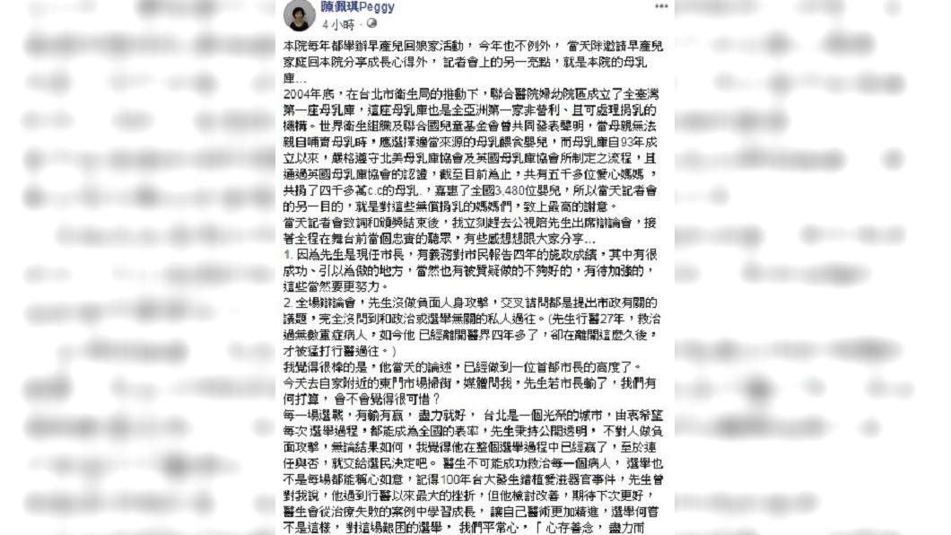 圖/翻攝陳佩琪Peggy臉書