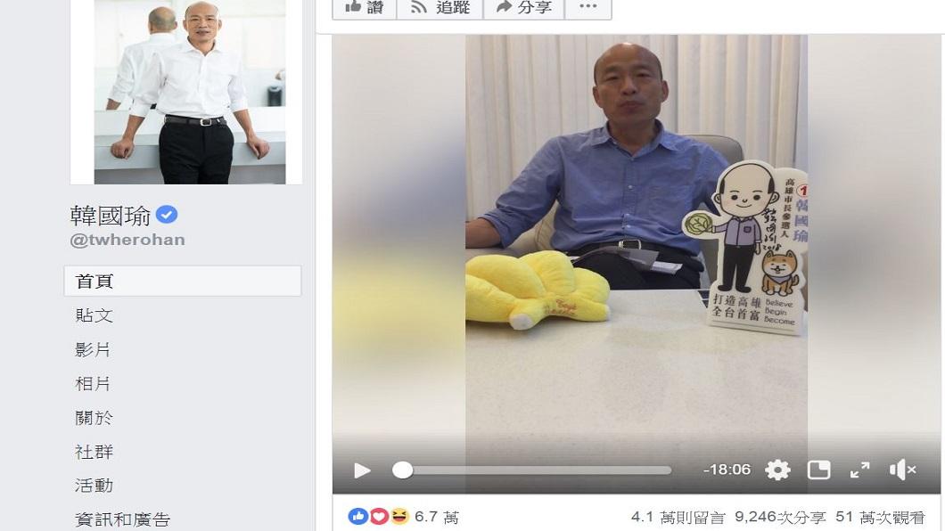 翻攝自/韓國瑜臉書