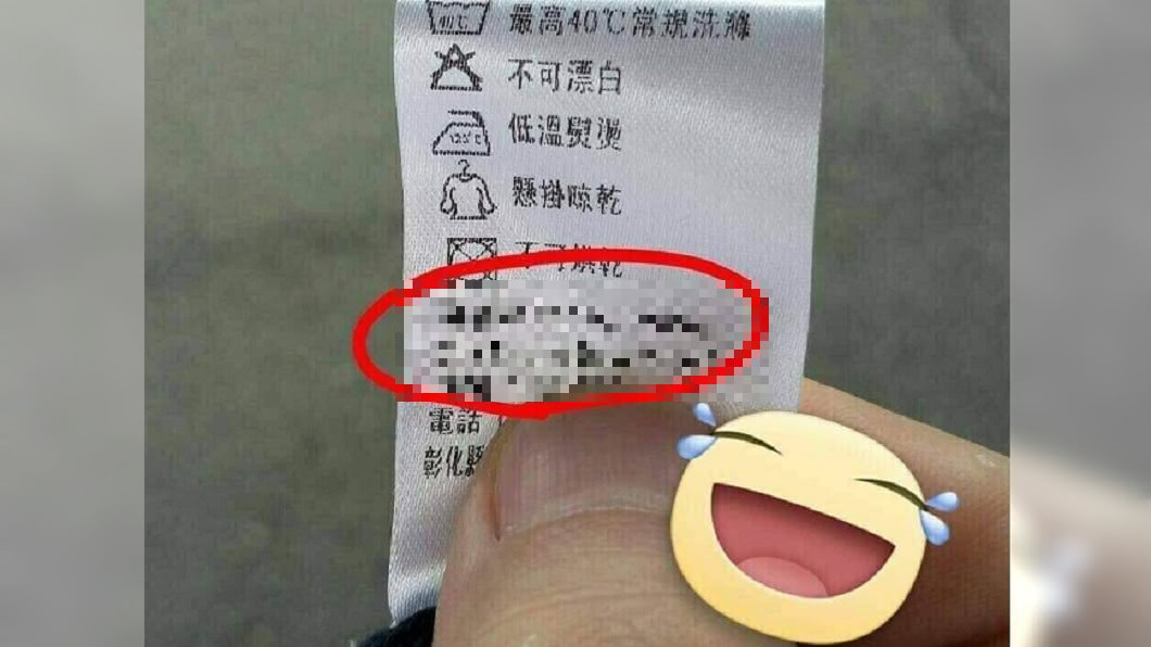 洗衣標籤上寫可交給媽媽處理,被網友讚大強大。圖/爆笑公社 怕衣服洗壞? 洗衣標籤曝「超強大絕」被讚爆
