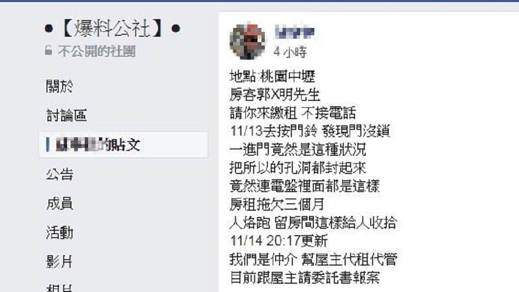 房屋仲介發文表示,已經和屋主連絡並且報警處理。(圖/翻攝自爆料公社)