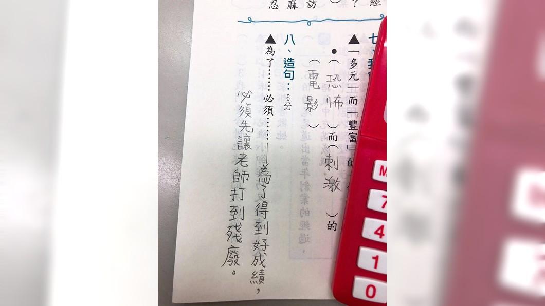 圖/翻攝自爆廢公社公開版