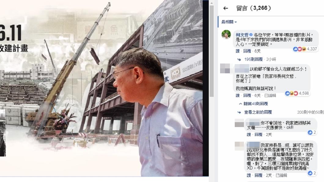 圖/翻攝自柯文哲臉書 台北人比較優越?一句話嗆到新北人無話可說