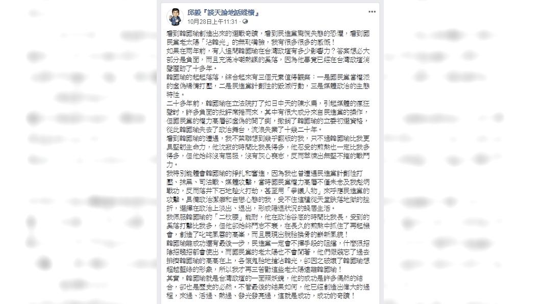 圖/翻攝自邱毅『談天論地話縱橫』臉書