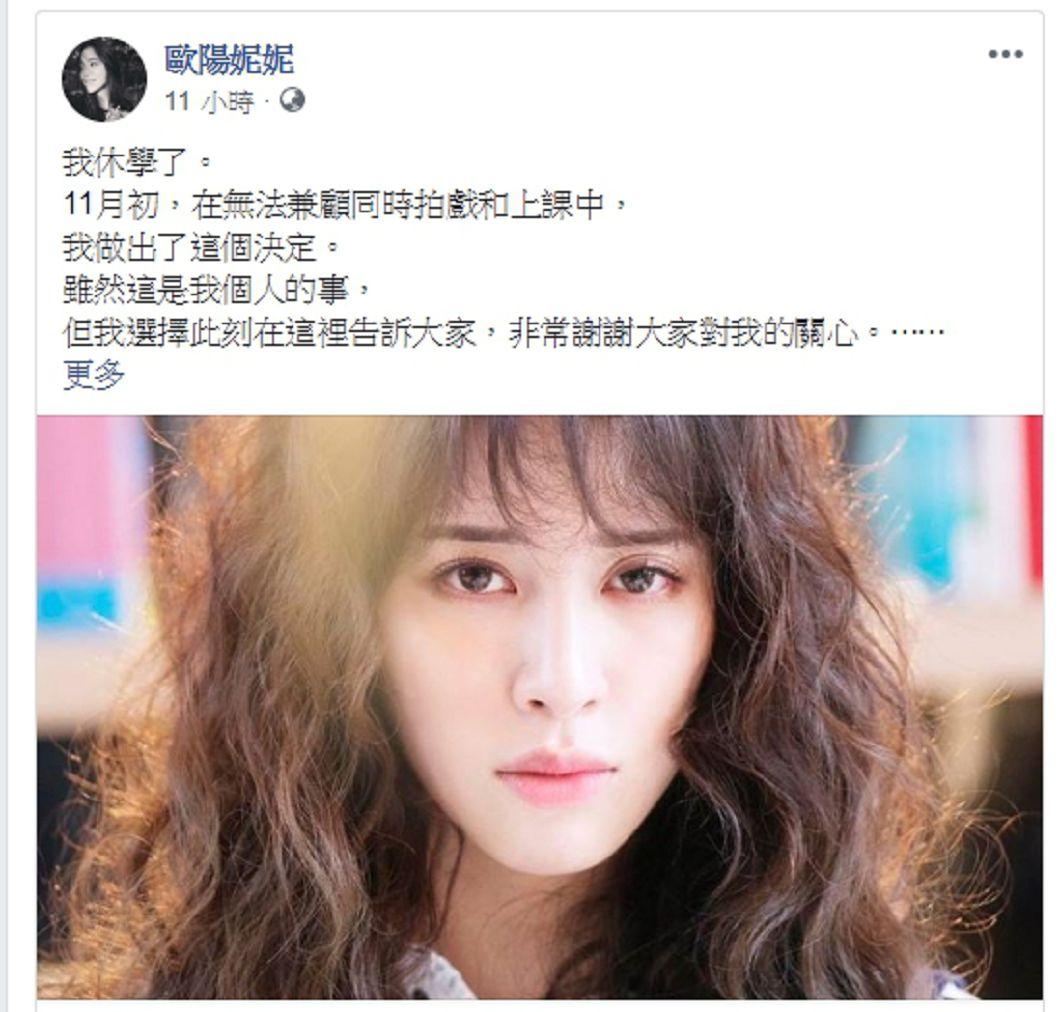 圖/翻攝歐陽妮妮臉書