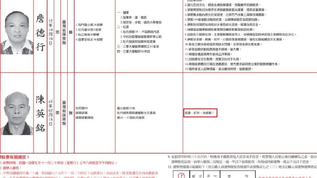 圖/翻攝中選會網站