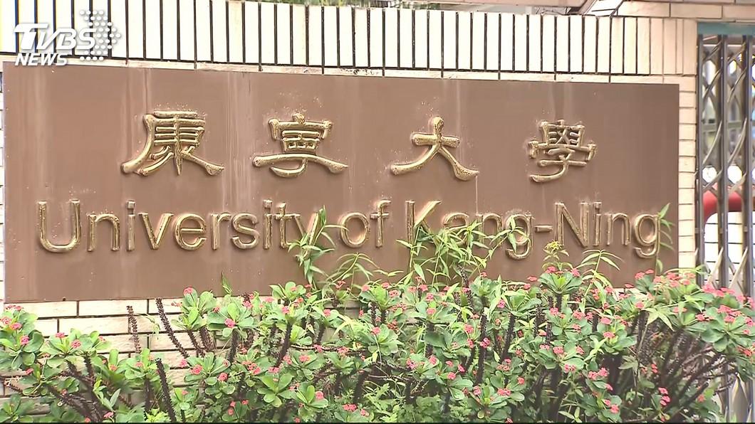 圖/TVBS 不敵少子化衝擊 康寧大學台南校區109學年停招