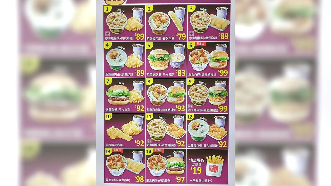 網友曝光丹丹漢堡即將漲價的菜單。圖/翻攝自PTT