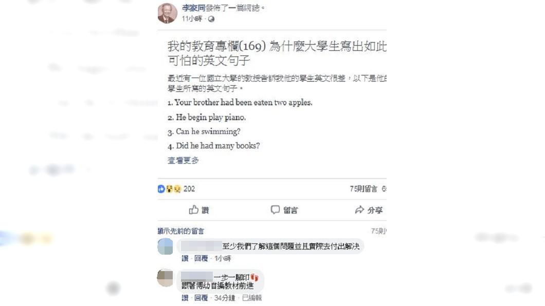 圖/翻攝李家同臉書