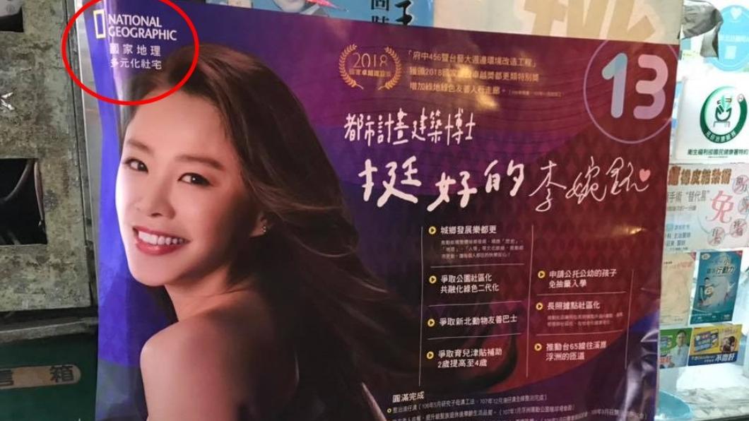 翻攝/臉書 競選文宣疑盜用商標 《國家地理》嗆告李婉鈺