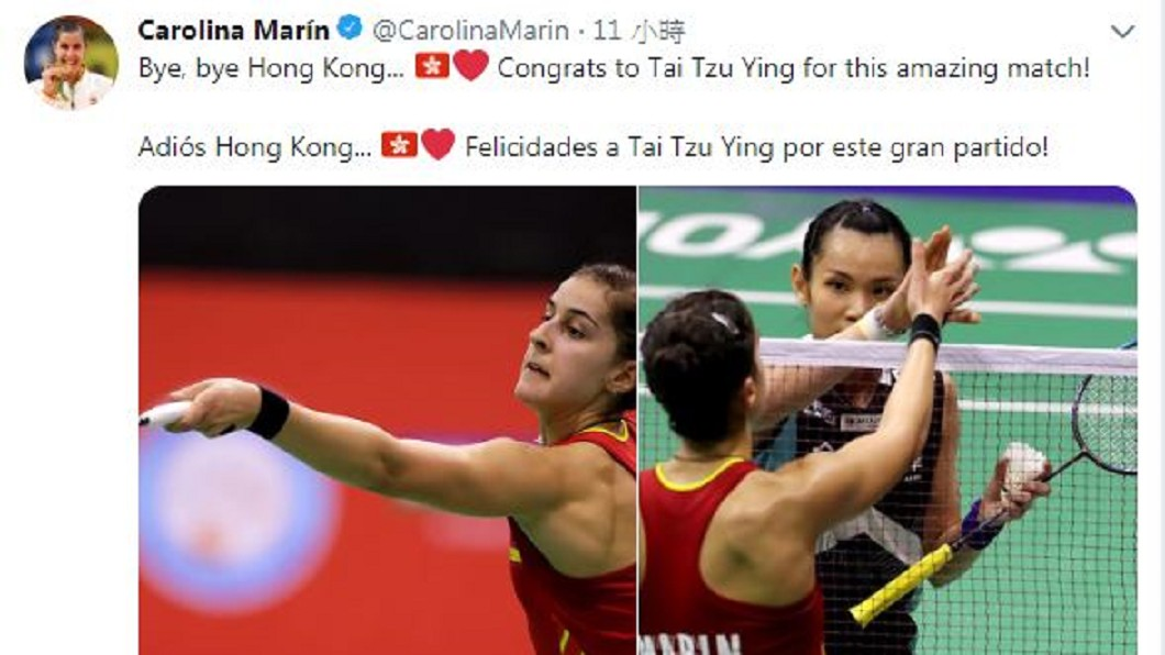 西班牙名將馬琳在推特公開稱讚戴資穎。圖/翻攝自Carolina Marin推特 戴資穎超神反手拍回擊 前球后大讚:精采的比賽!