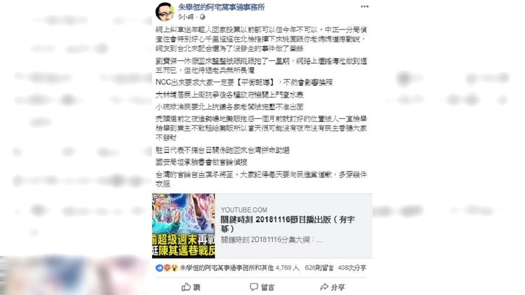 圖/翻攝朱學恒的阿宅萬事通事務所臉書