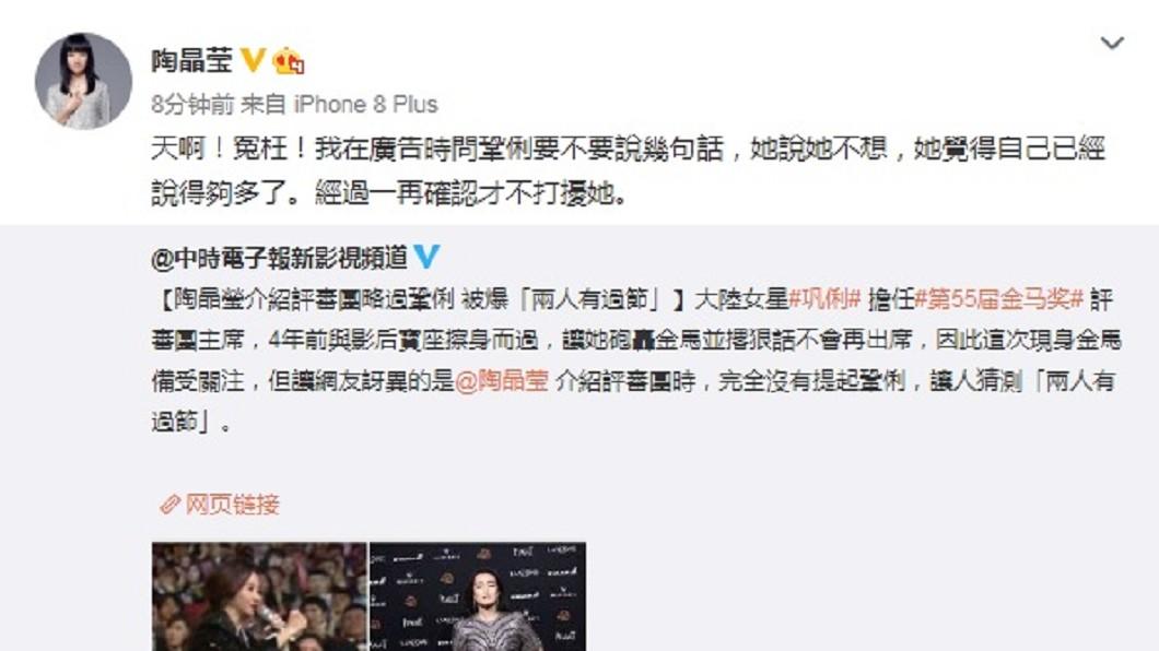 陶晶瑩被爆與鞏俐有嫌隙,典禮結束後趕緊發文澄清。圖/TVBS
