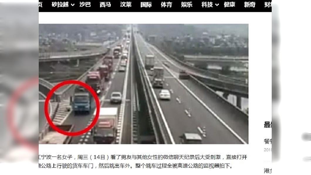 圖/翻攝自詩華日報 好奇看了男友手機 她一秒變臉高速公路跳車