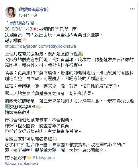 圖/翻攝自雞排妹臉書